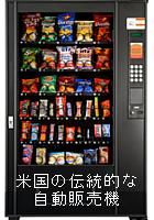 突如、NYで注目度アップのハイテク自動販売機?!_b0007805_3354394.jpg