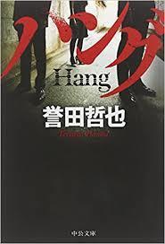 ハング/誉田哲也読みました。_d0134311_11594176.jpeg