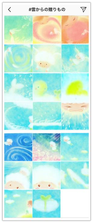 「雲からの贈りもの」まとめ_f0183846_16303345.jpg