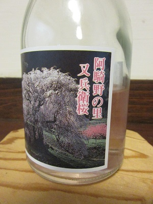 赤米のお酒_f0006356_11165100.jpg
