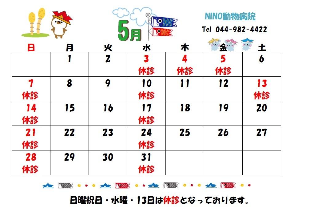 5月の診療日のお知らせ☆_e0288670_17130383.jpg