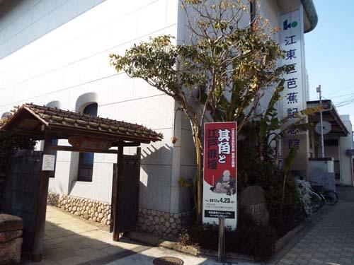 ぐるっとパスNo.13・14 芭蕉記念館と江戸東京博まで見たこと_f0211178_16425570.jpg