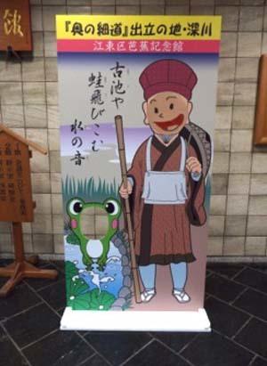 ぐるっとパスNo.13・14 芭蕉記念館と江戸東京博まで見たこと_f0211178_16440697.jpg