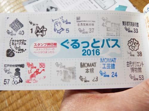 ぐるっとパスNo.13・14 芭蕉記念館と江戸東京博まで見たこと_f0211178_16465888.jpg