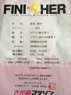 2017 佐賀さくらマラソン_f0220089_10432876.jpg