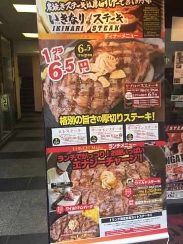 神戸・いきなりステーキ・串焼焼鳥TORIDORI 神戸三宮_e0115904_11461606.jpg