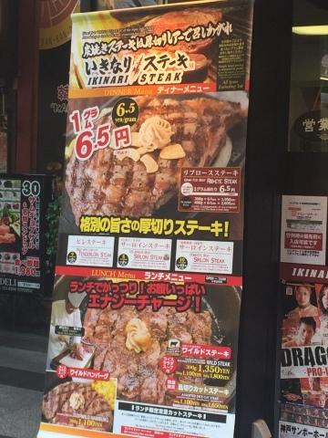 神戸・いきなりステーキ・串焼焼鳥TORIDORI 神戸三宮_e0115904_11461856.jpg