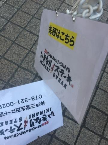 神戸・いきなりステーキ・串焼焼鳥TORIDORI 神戸三宮_e0115904_11464646.jpg