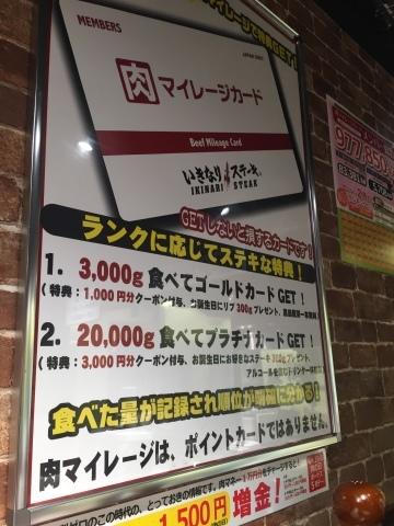 神戸・いきなりステーキ・串焼焼鳥TORIDORI 神戸三宮_e0115904_11582505.jpg