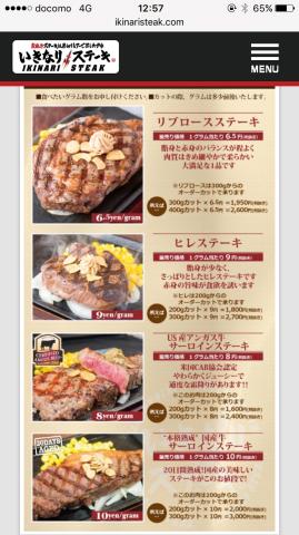 神戸・いきなりステーキ・串焼焼鳥TORIDORI 神戸三宮_e0115904_12121860.png