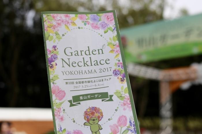 【里山ガーデン - 1 -】_f0348831_18593267.jpg