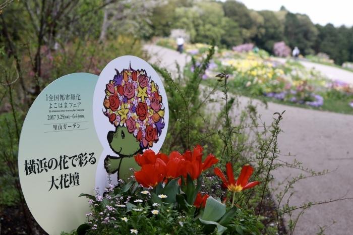 【里山ガーデン - 1 -】_f0348831_18595799.jpg