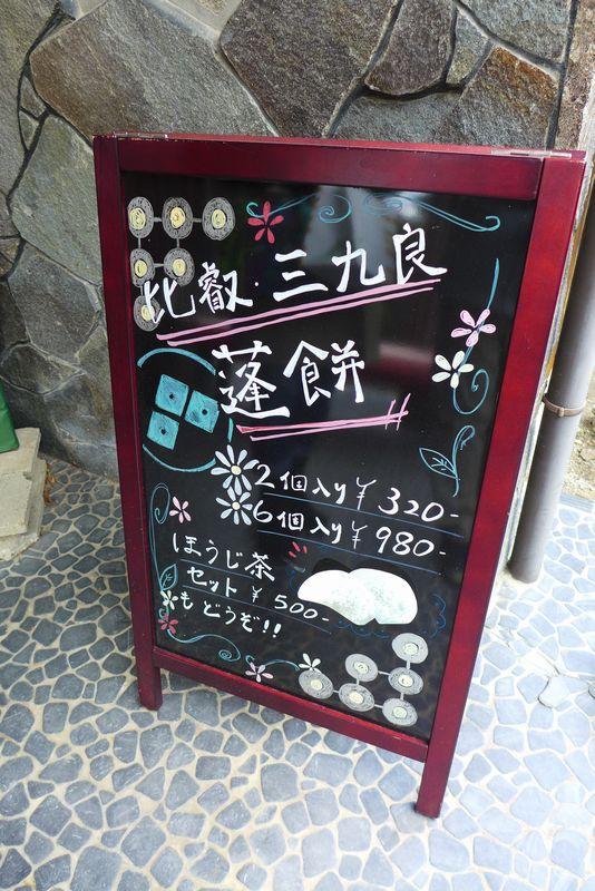 「tuku-ta」さん 「比叡三九良」さん (滋賀県大津市)_d0108737_12112625.jpg