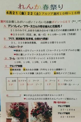 4月の予定詳細・3_e0086738_17361791.jpg
