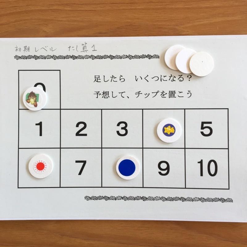 ラッキーナンバーはどれだ、サイコロ二つ_e0366572_16594764.jpg
