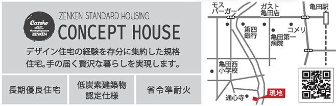 OPEN HOUSE<新築建売販売会>2週連続開催_e0361389_16295206.jpg