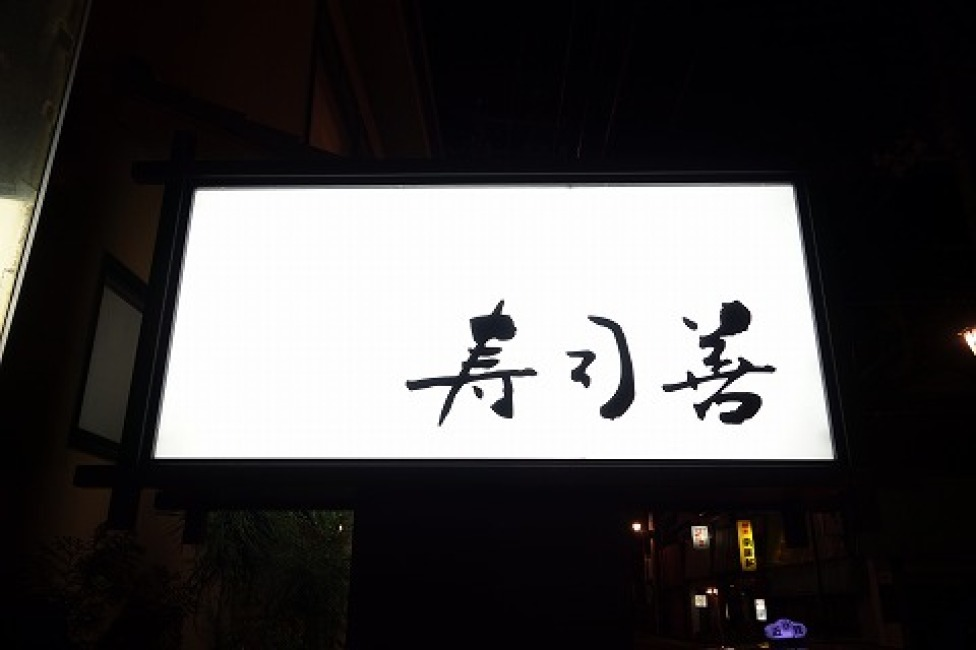 寿司善(新居浜市)_a0152501_11072764.jpg