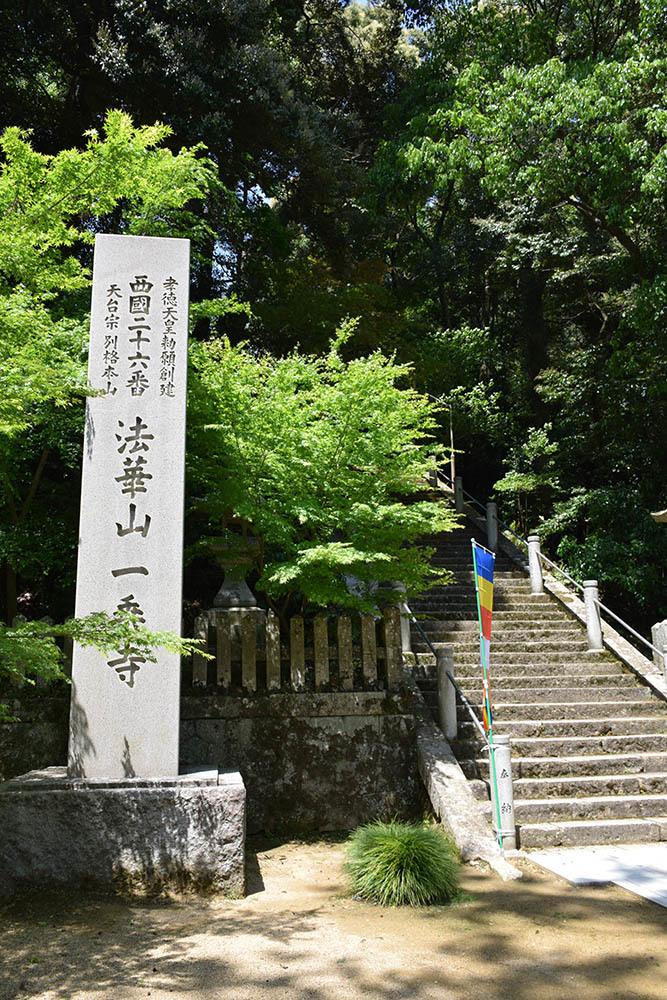 太平記を歩く。 その59 「法華山一乗寺」 兵庫県加西市_e0158128_17010141.jpg