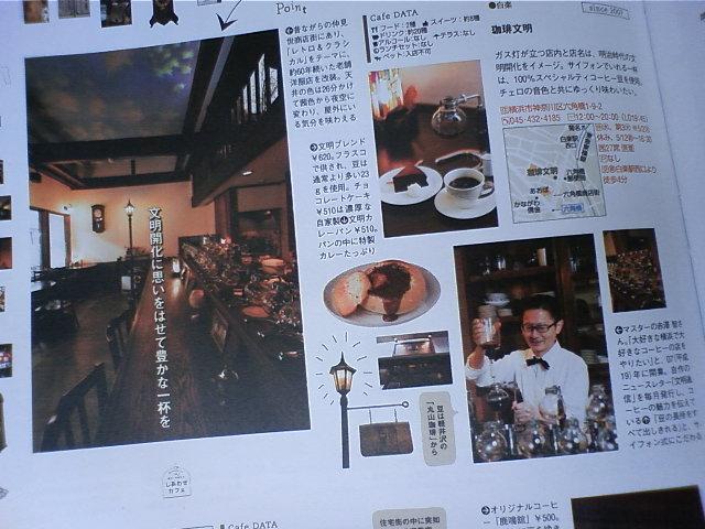 本日発売の横浜ウォーカーに載ってます_e0120837_20562919.jpg