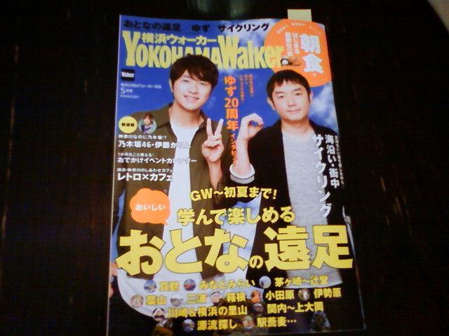 本日発売の横浜ウォーカーに載ってます_e0120837_20570504.jpg