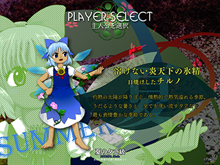 [News] Touhou 16 - Touhou Tenkuushou ~ Hidden Star in Four Seasons!!! E0088742_21533632