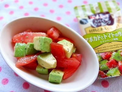 アボカドとトマトのサラダ レモンハーブ風味 _e0175443_08572176.jpg