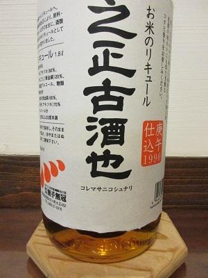 新酒と古酒_f0006356_11181875.jpg
