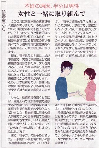 4月8日佐賀新聞です。_e0271258_17443198.jpg