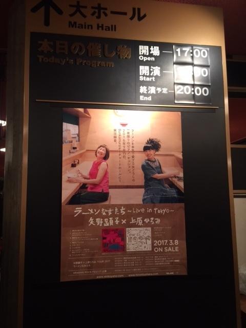 矢野顕子×上原ひろみ『ラーメンな女たち』ツアー@東京文化会館_c0189469_14231145.jpg