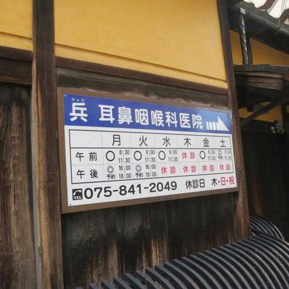 京都一人旅~上がる門には病来る~_c0001670_20423321.jpg