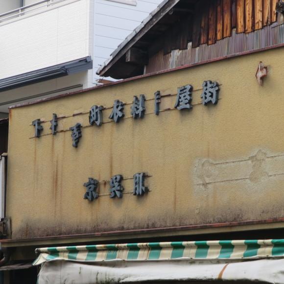 京都一人旅~上がる門には病来る~_c0001670_20430857.jpg
