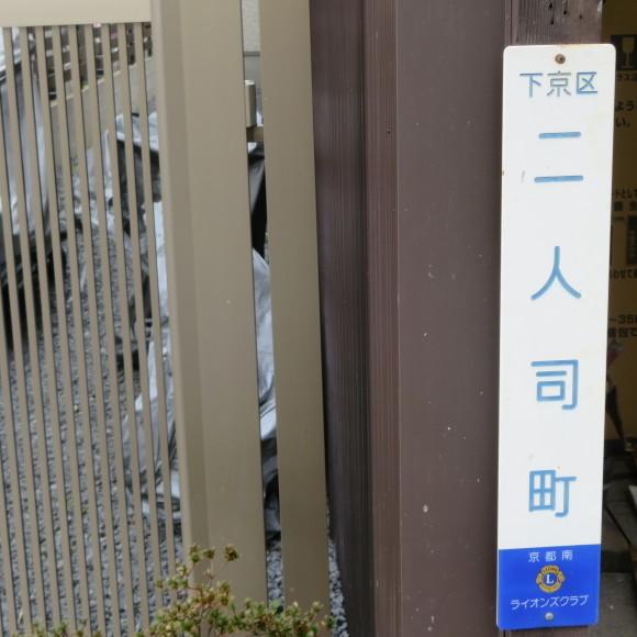 京都一人旅~上がる門には病来る~_c0001670_20434254.jpg
