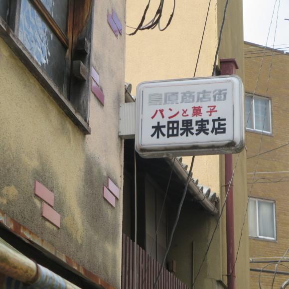 京都一人旅~上がる門には病来る~_c0001670_20443371.jpg
