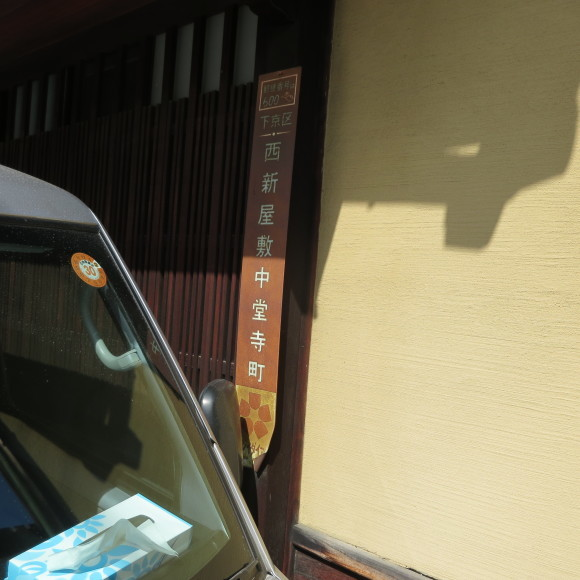 京都一人旅~上がる門には病来る~_c0001670_20460435.jpg