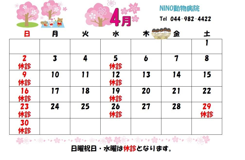 4月の診療日のお知らせ☆_e0288670_15480644.jpg