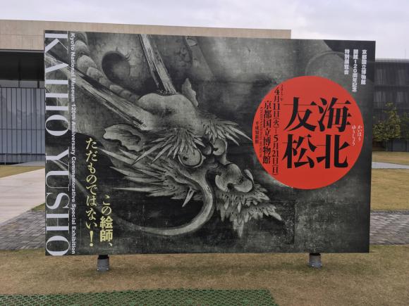京都国立博物館_d0339676_16303877.jpg