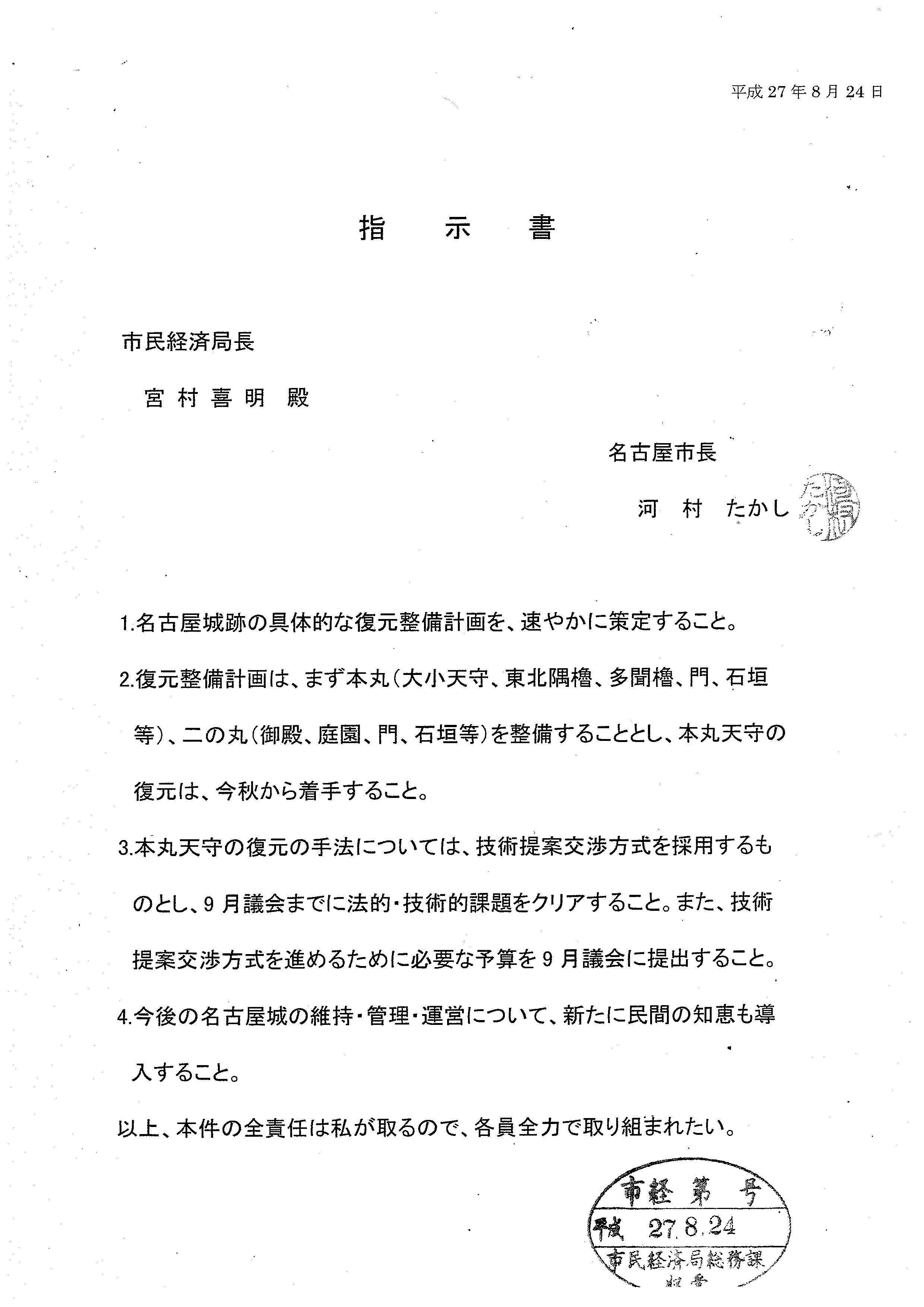 河村市長 15/8/24に市職員に対し、名古屋城木造天守閣を進めるよう「指示書」出す_d0011701_11350267.jpg