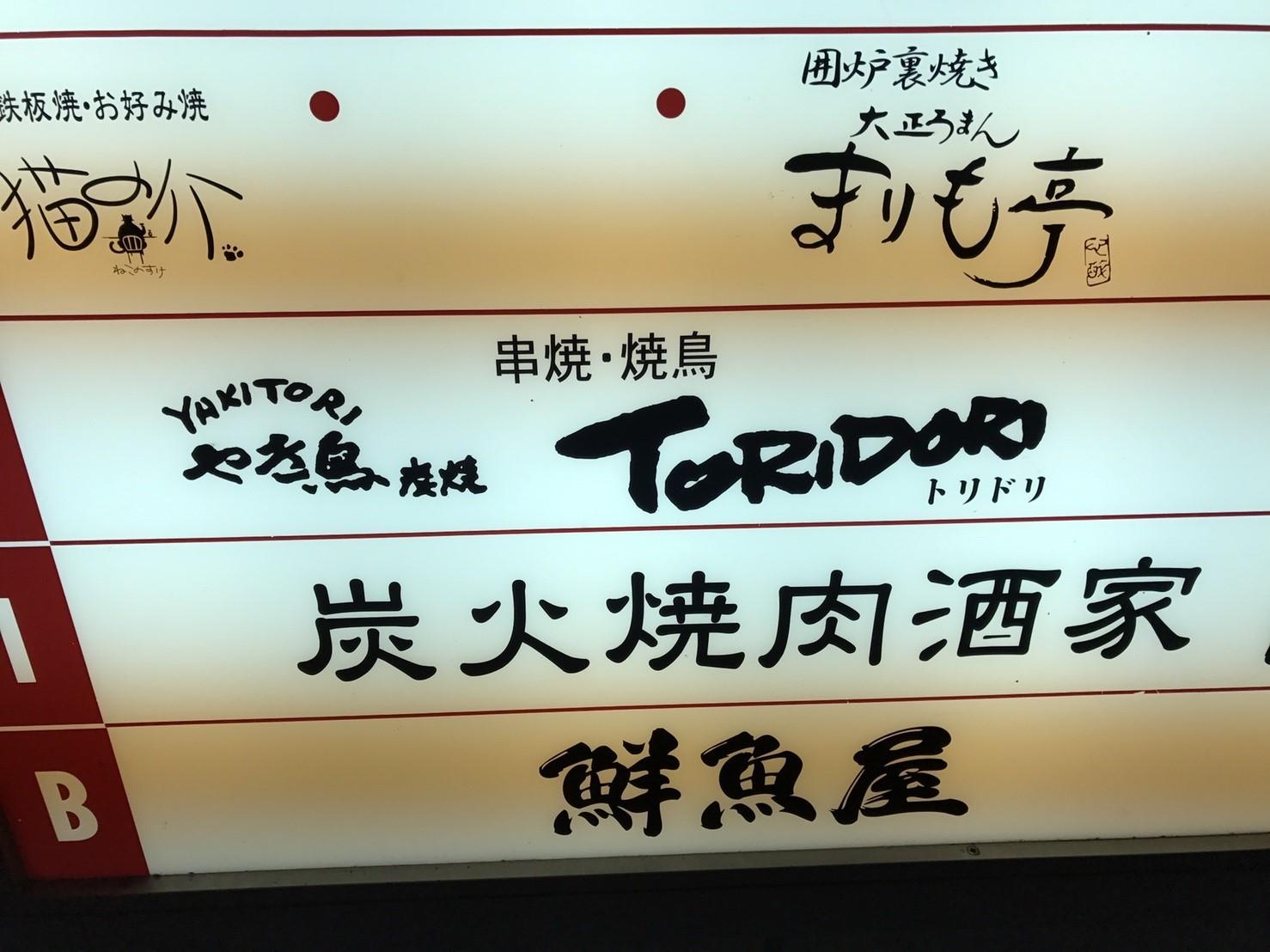神戸・いきなりステーキ・串焼焼鳥TORIDORI 神戸三宮_e0115904_16025060.jpg