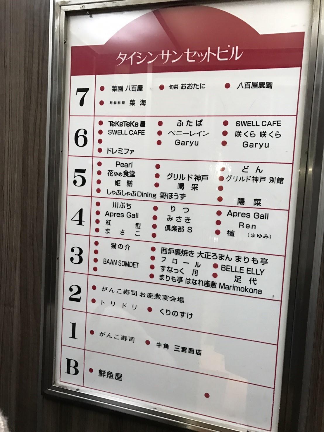 神戸・いきなりステーキ・串焼焼鳥TORIDORI 神戸三宮_e0115904_16100969.jpg