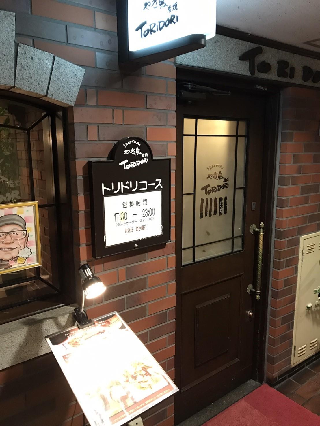 神戸・いきなりステーキ・串焼焼鳥TORIDORI 神戸三宮_e0115904_16123507.jpg