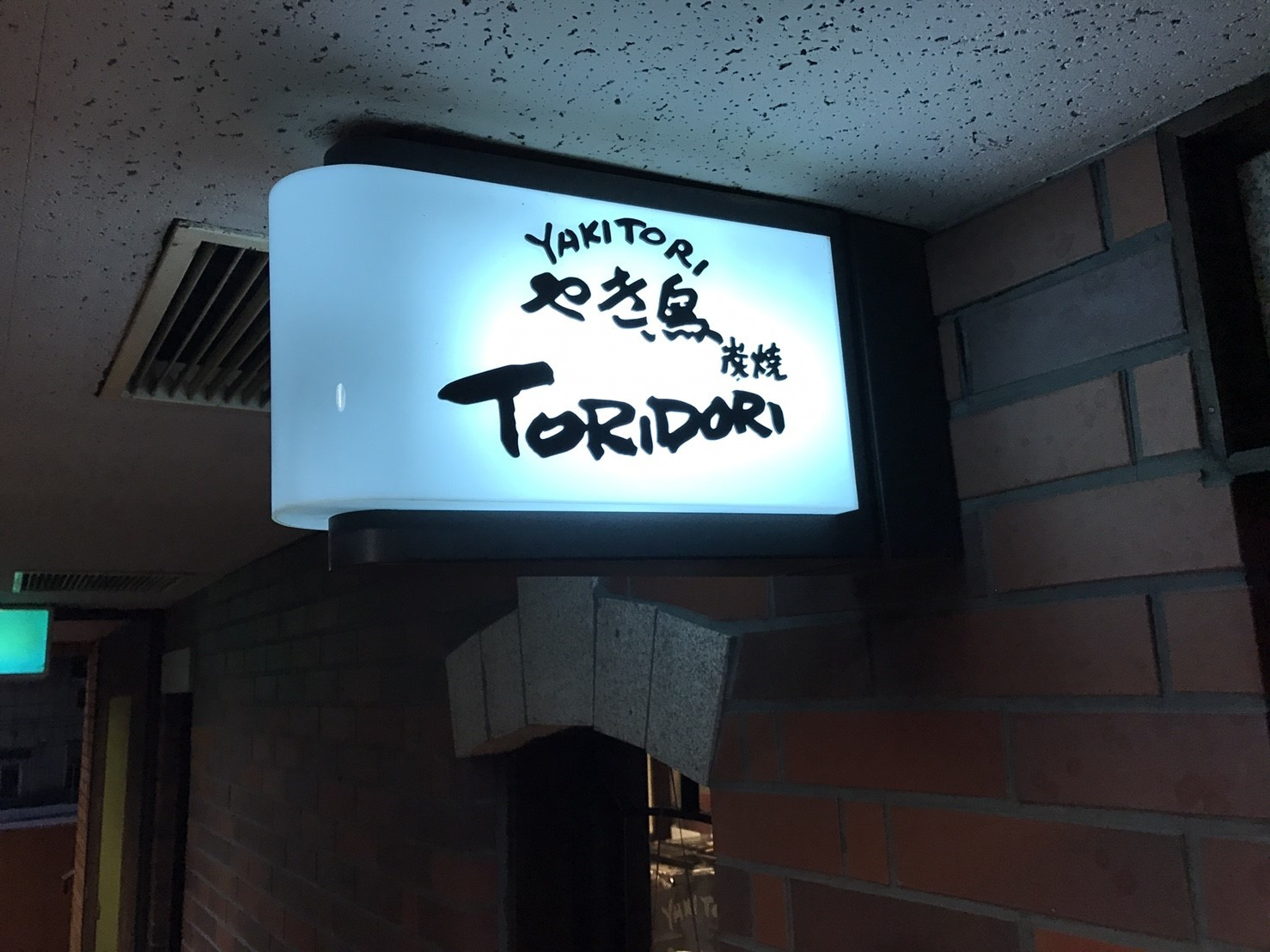 神戸・いきなりステーキ・串焼焼鳥TORIDORI 神戸三宮_e0115904_16123691.jpg