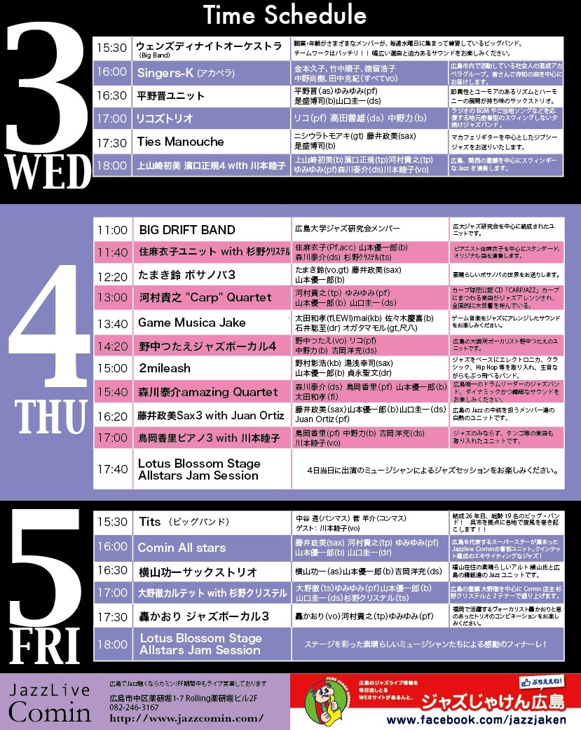 Jazzlive comin 広島  本日金曜日のライブ!_b0115606_11472844.png