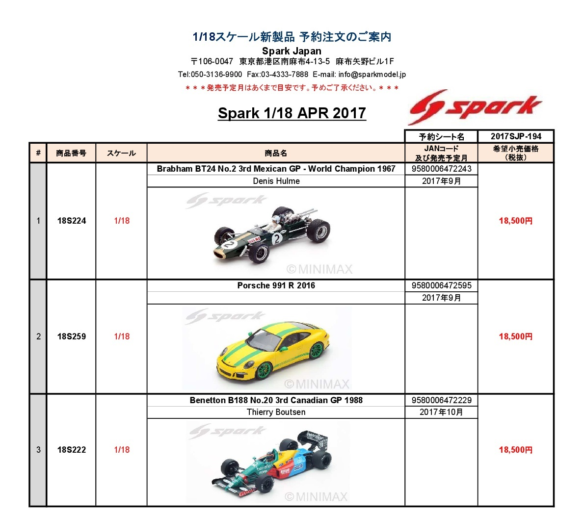 ミニカー新製品情報・予約開始(Spark)_f0372507_2073266.jpg