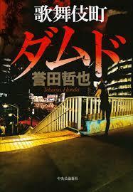 歌舞伎町ダムド/誉田哲也読みました。_d0134311_11380673.jpeg