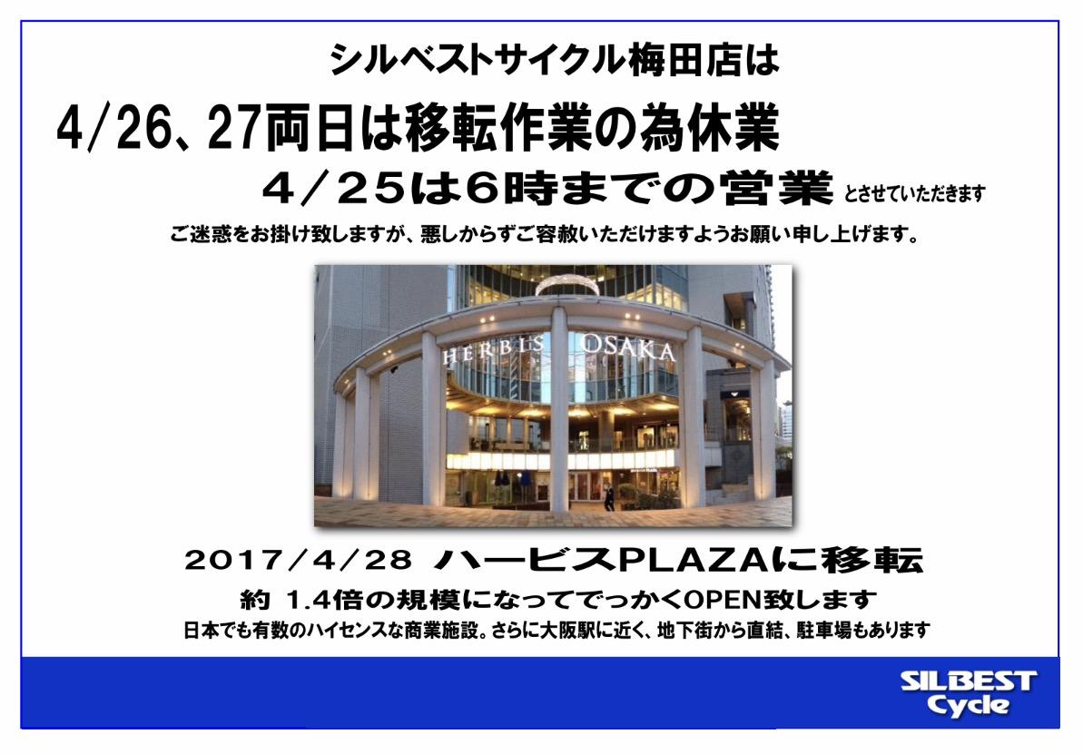 4/25.26.27は、梅田店 営業時間変更させて頂きます。_c0188525_142559.jpg