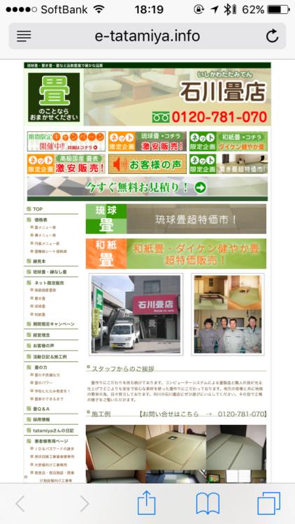 さいたま市/新畳ダイケン清流/施工例&日記_b0142750_12272434.jpg