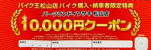松山店の隣にバイク王さんが移転OPEN!_b0163075_16572099.png