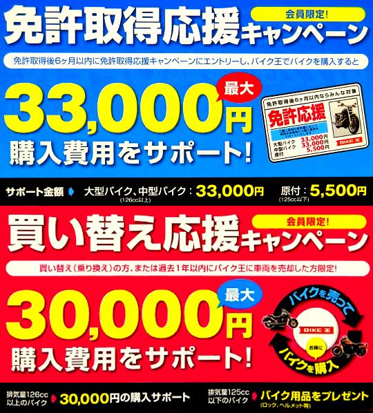 松山店の隣にバイク王さんが移転OPEN!_b0163075_16573036.png