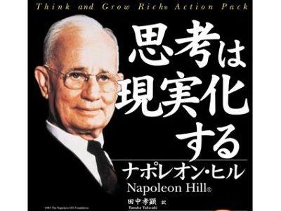 ついてる日記57~ナポレオン・ヒル読書会~_c0069483_14345874.jpg