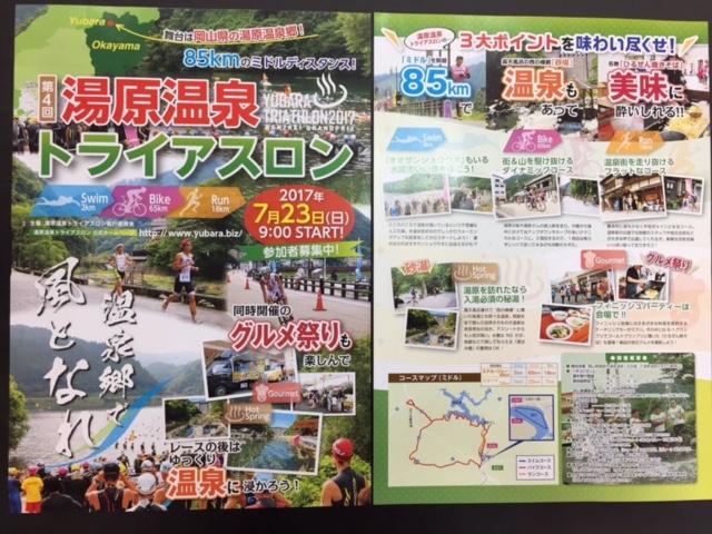 7/23 湯原温泉トライアスロン、ちらし到着!_e0363689_13412132.jpg